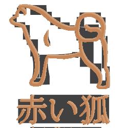 Akai Kitsune